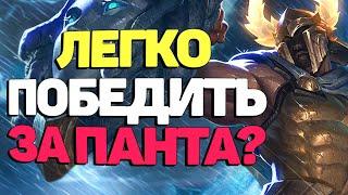 Как Легко Керрить за Топера?! - League of  Legends