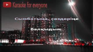 Бейбіт Сейдуалиева - Алтыным (қазақша караоке, минус)