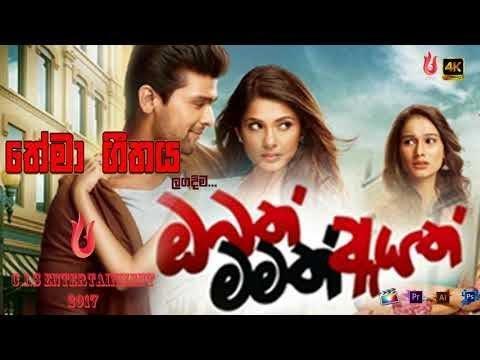 Obath Mamath Ayath Original Theme Song Derana TV