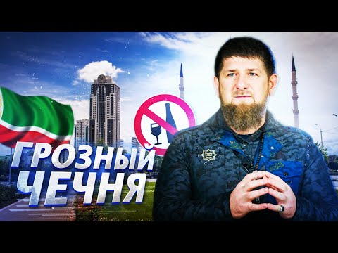 Как живёт Чечня сегодня: культ личности Кадырова и сухой закон