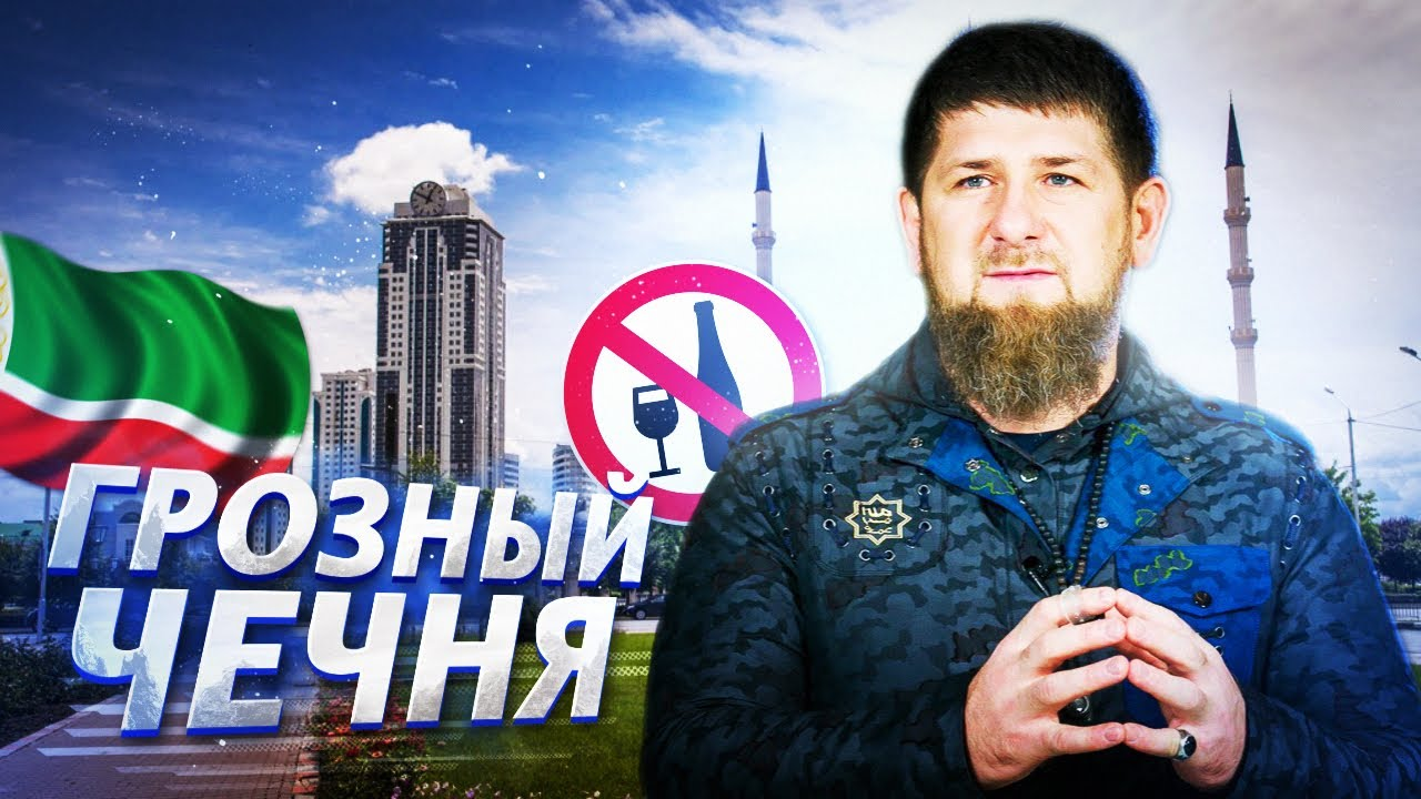 ГРОЗНЫЙ СЕЙЧАС! Культ личности Рамзана Кадырова и сухой закон в Чечне