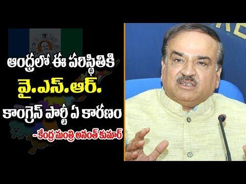YCP Responsible for AP's situation||Minister Ananth Kumar Sensational Comments||#ChetanaMedia