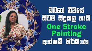 ඔබගේ නිවසේ සිටම සිදුකල හැකි අත්කම් නිර්මාණයක් | Piyum Vila | 29 - 03 - 2021 | SiyathaTV Thumbnail