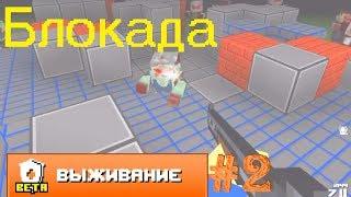 игра Блокада вконтакте (выживание) #2