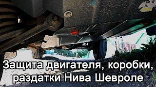 защита двигателя, коробки передач, раздаточной коробки Нива Шевроле  Установка, тест драйв, отзыв