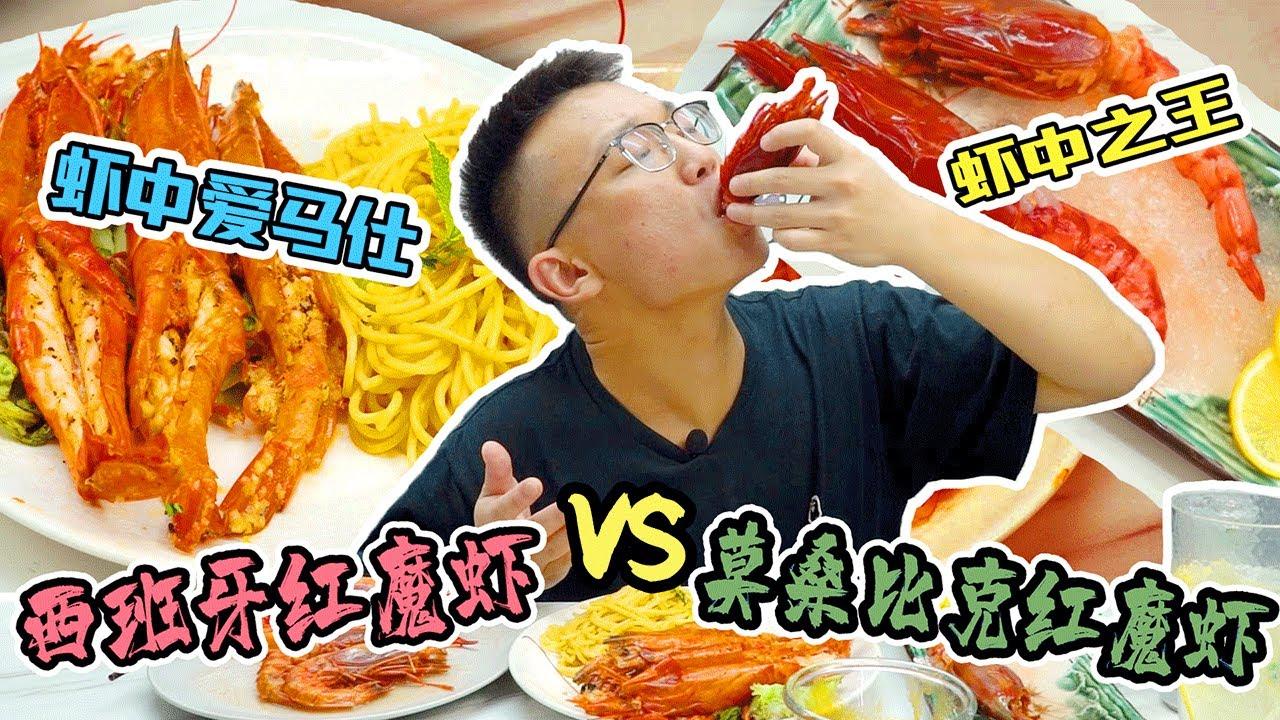 紅魔蝦的對決!某寶價格相差整整一倍! 1000元西班牙紅魔蝦和500元的莫桑比克紅魔蝦到底哪個更好吃? 【加油小軍哥】