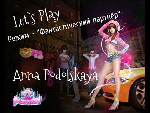 Let`s Play на игру Audition 2 [Режим Фантастический партнёр]