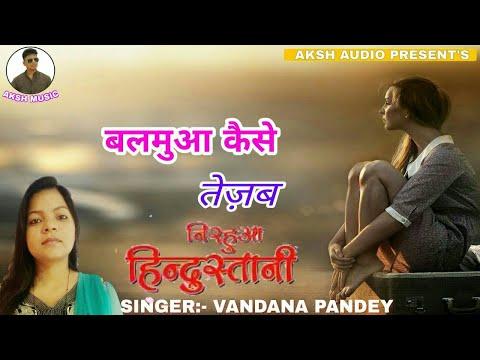 Balamua Kaise Tejab | बलमुआ कैसे तेजब | Vandana Pandey | New Bhojpuri Superhit Cover Song 2017