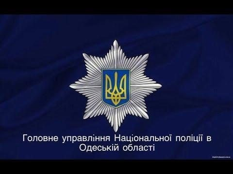 Поліція Одещини: Одеські правоохоронці забезпечили публічний порядок під час футбольного матчу