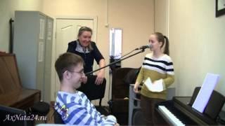 Урок вокала.Поём