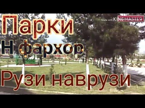 Парки Н фархор рузи наврузи 22 03 2019