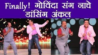 Dancing Uncle & Govinda FINALLY dance TOGETHER on Madhuri Dixit's show Dance Deewane! | FilmiBeat