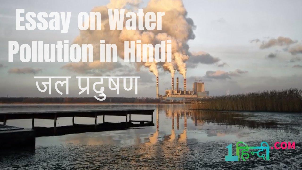 essay on water pollution जल प रद षण पर न ब ध क रण प रभ व र कन क उप य