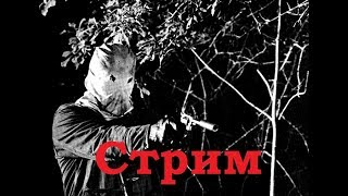 Классики Ужасов TV Стрим №11 Не пойманные маньяки