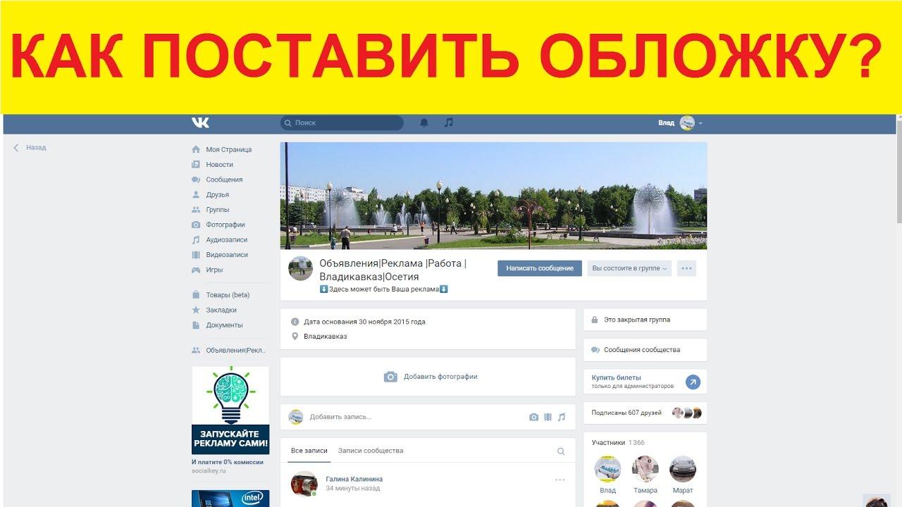 Как сделать обложку для группы Вконтакте? НОВИНКА 2016 ...