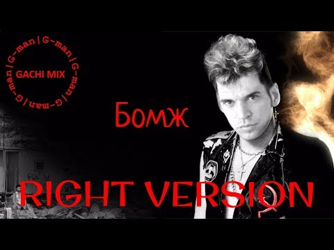 Сектор газа - Бомж (right Version) | G-man