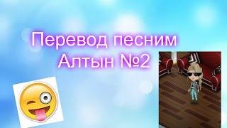 Перевод песни Алтын №2 (в хорошом качестве!)