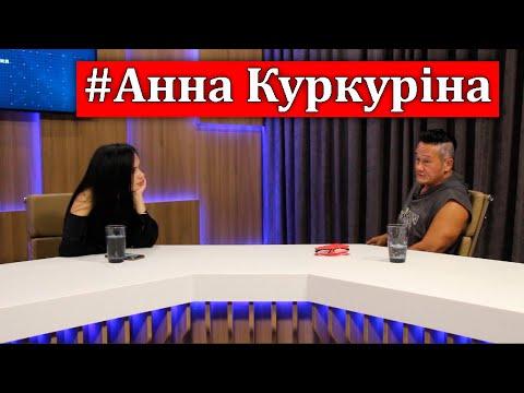 Moy gorod: Анна Куркуріна в ефірі студії