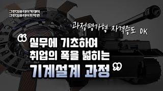 강사인터뷰_'기계설계산업기사 과정평가형'
