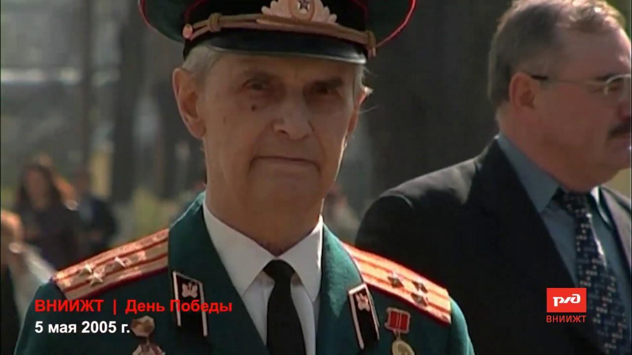 Памяти героев Великой Отечественной войны! Видеоролик и поздравление ВНИИЖТ к 75-летию Победы
