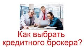Кто такой кредитный брокер? Как выбрать кредитного брокера?(Читайте тут http://workion.ru/kto-takoj-kreditnyj-broker.html Если вы когда-нибудь интересовались кредитной сферой, то должны..., 2015-09-05T19:02:25.000Z)