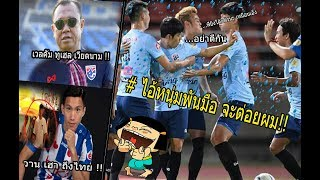 news-ก่อนงัดกัน-1-วัน-แท็คติกแผนจิตสงบ-thailand,งง-วานเฮา-บินเร็วถึงไทย-,ท่าน-เนวิลไทยชนะแน่