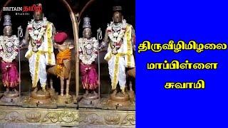 Thiruveezhimizhalai | திருவீழிமிழலை மாப்பிள்ளை சுவாமி | Britain Tamil Bhakthi