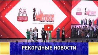 Самое массовое фэшн-шоу в мире моделей старшего возраста прошло в Москве