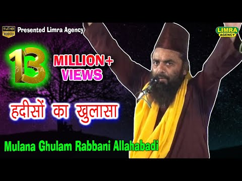 Mulana Ghulam Rabbani Allahabadi Deva Sharif HD India