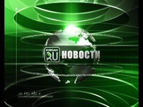 Новости KURGAN.RU от 16 октября 2019 года