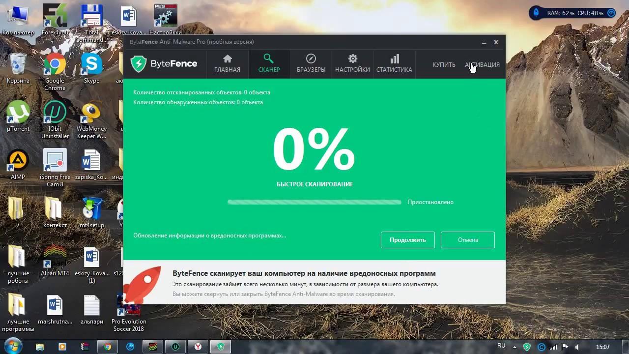 Bytefence ключ активации 2017