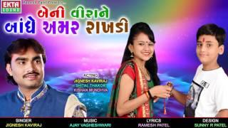 JIGNESH KAVIRAJ Beni Veerane Bandhe Amar Rakhdi | Raksha Bandhan 2017 Song |New Gujarati Song 2017