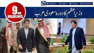 PM Imran 2-Day Visit Of Saudi Arabia | News Headlines | 9:00 AM | 23 Oct 2018 | 24 News HD