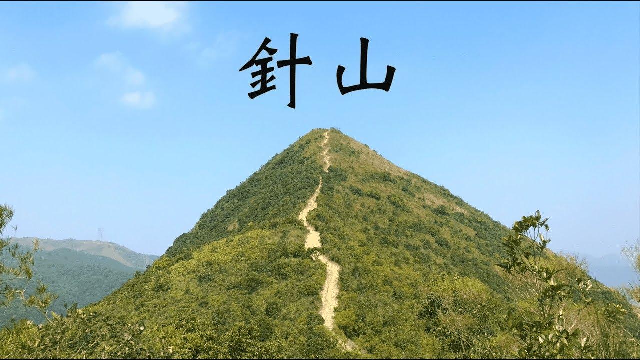 【JoyeeWalker行山系列】2分鐘行完《針山》 - YouTube