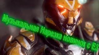 E3 2017 Музыкальная нарезка, Anthem, Call of Dytu WW II, God of War - Be A Warrior