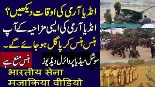 Indian army funny videos |भारतीय सेना मजाकिया वीडियो