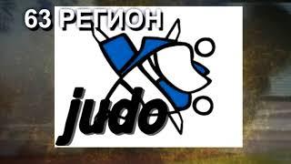 Дзюдо  63 регион. Выпуск  28 11 17