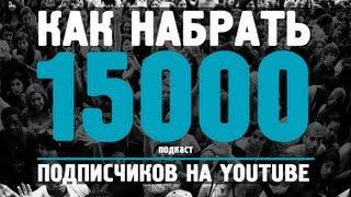 Как набрать 15000 подписчиков на YouTube?
