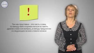 Русский язык 3 класс. Приставка