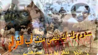 سدوم ولد ايد ديم منت آب الغرام  شريط كامل  /  Sedoum Dimi El Gharam