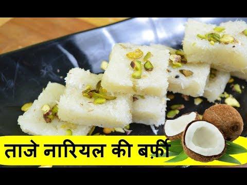 सिर्फ10 मिनट में बनाये ताजे नारियल की बर्फ़ी | Coconut Malai Barfi | Nariyal ki Barfi