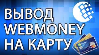 Способ вывода WebMoney на карту(Многие не могут вывести деньги с кошелька WebMoney на банковскую карту. Сегодня я расскажу вам способ вывода..., 2016-04-22T19:44:19.000Z)