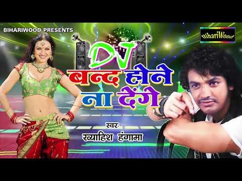 सारी रात DJ बंद होने ना देंगे -  DJ Band Na Hone Na Daige - Khawaish Hungama - Bhojpuri New Song