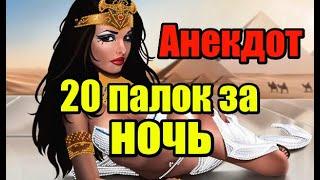 Анекдот про царицу и полцарства Анекдот про русского мужика