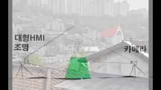 장소를 찾아라! '초대형 HMI 조명 특수촬영'을 진행…