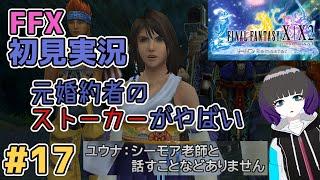 【FFX HDRemaster】FF初心者が初見実況【#17】