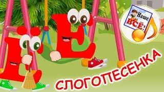 Слогопесенка Е и Ё. Развивающий мультфильм, видео для детей. наше всё!