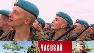Часовой - Десантура. Фильм 1-й. Выпуск от 22.04.2018