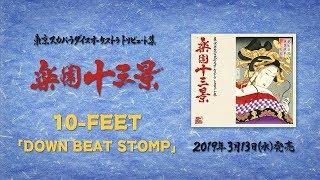 ※コメントあり※ 10-FEET「DOWN BEAT STOMP」 (東京スカパラダイスオーケストラ・トリビュート集 『楽園十三景』収録)