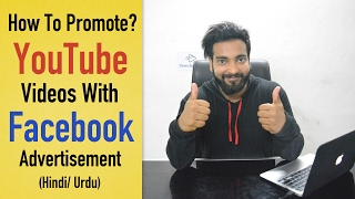How To Promote YouTube Videos With Facebook Advertisement in Hindi